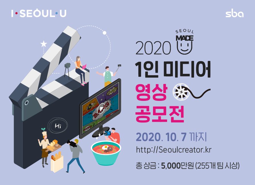2020-Seoul-Style-Competition_200828_01